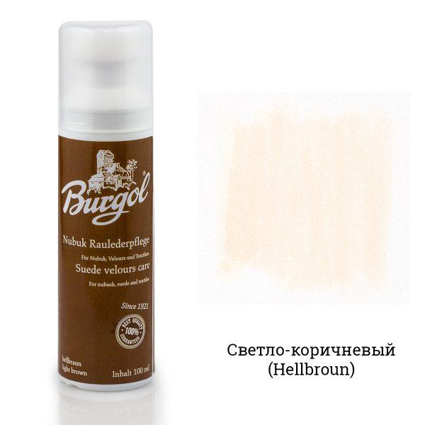 Восстановитель для замши Burgol, светло-коричневый