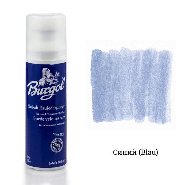 Восстановитель для замши Burgol, синий