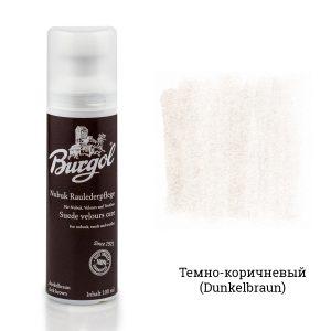 Восстановитель для замши Burgol, темно-коричневый