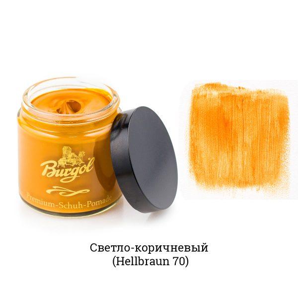 Премиальный обувной крем Burgol Schuhcreme, светло-коричневый