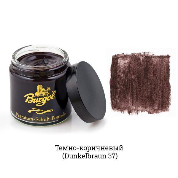 Премиальный обувной крем Burgol Schuhcreme, темно-коричневый