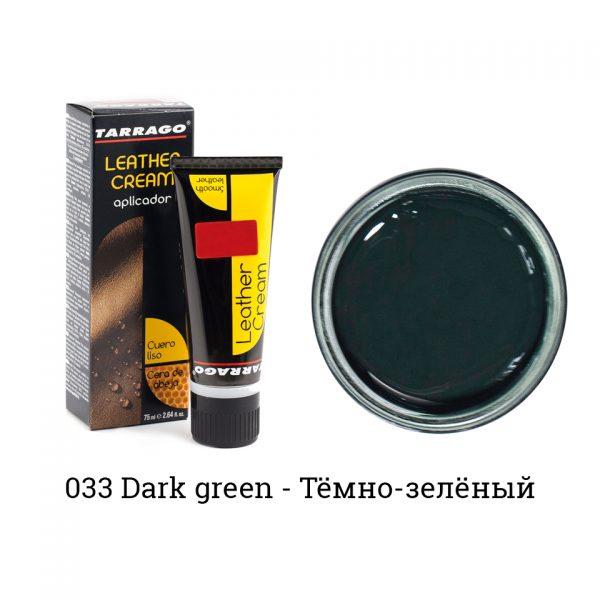 Крем для обуви в тюбике Tarrago, БОЛЬШОЙ, 75мл. (темно-зеленый)