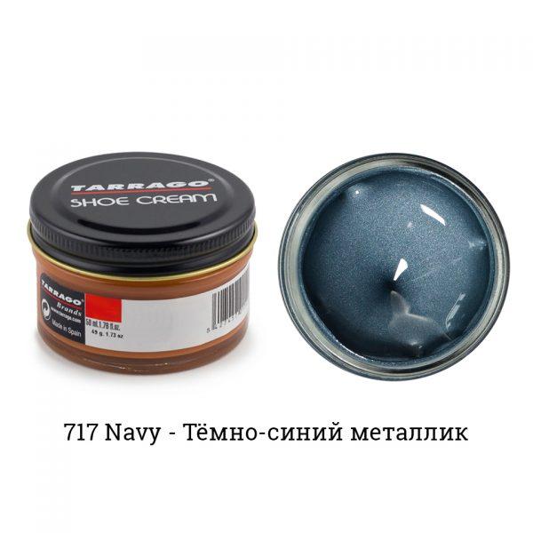 Крем Tarrago SHOE Cream 50мл. (темно-синий)