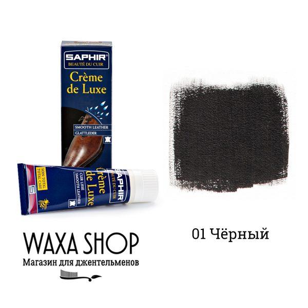 Крем для обуви в тюбике Saphir Creme de luxe, 75мл. (черный)