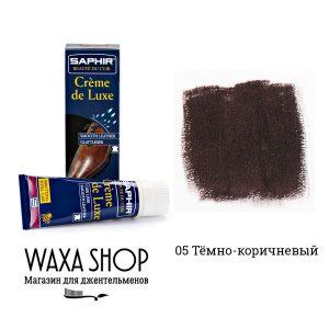 Крем для обуви в тюбике Saphir Creme de luxe, 75мл. (темно-коричневый)