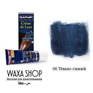 Крем для обуви в тюбике Saphir Creme de luxe, 75мл. (темно-синий blue)