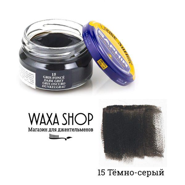 Крем для обуви Saphir Surfine, 50мл. (темно-серый)