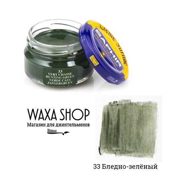 Крем для обуви Saphir Surfine, 50мл. (hunting green)