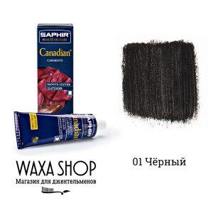 Крем-воск для кожи Saphir Canadian, 75мл. (черный)