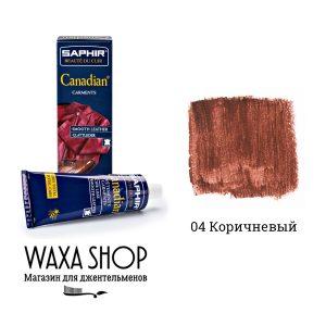 Крем-воск для кожи Saphir Canadian, 75мл. (brown)