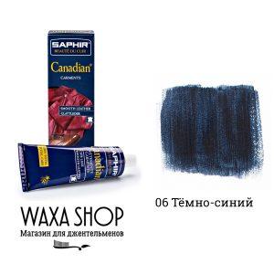 Крем-воск для кожи Saphir Canadian, 75мл. (темно-синий blue)