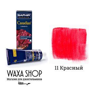 Крем-воск для кожи Saphir Canadian, 75мл. (красный)