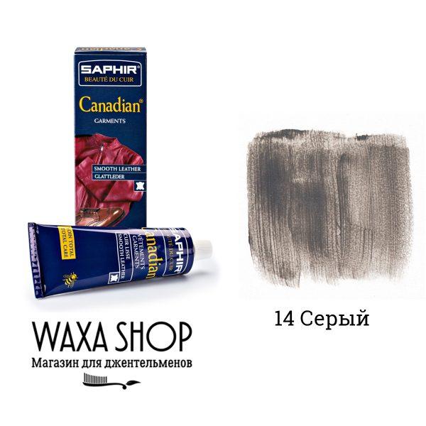 Крем-воск для кожи Saphir Canadian, 75мл. (серый)