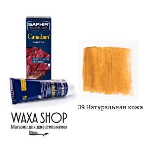 Крем-воск для кожи Saphir Canadian, 75мл. (natural leather)