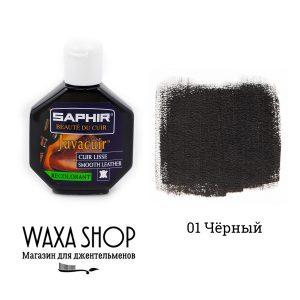 Крем-краска Saphir Juvacuir, 75мл. (черная)