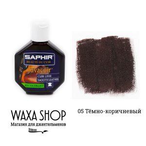Крем-краска Saphir Juvacuir, 75мл. (темно-коричневый)