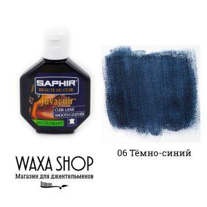 Крем-краска Saphir Juvacuir, 75мл. (темно-синий blue)