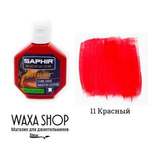 Крем-краска Saphir Juvacuir, 75мл. (rouge)