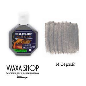 Крем-краска Saphir Juvacuir, 75мл. (серый)