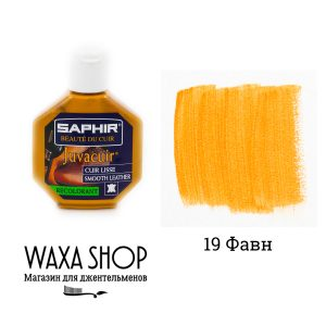 Крем-краска Saphir Juvacuir, 75мл. (fauve)