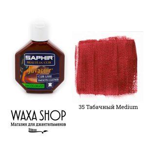 Крем-краска Saphir Juvacuir, 75мл. (havane moyen)