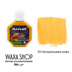 Крем-краска Saphir Juvacuir, 75мл. (cuir naturel)