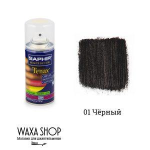Аэрозоль-краска укрывная Saphir Tenax для гладкой кожи 150мл. (черный)