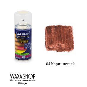 Аэрозоль-краска укрывная Saphir Tenax для гладкой кожи 150мл. (brown)