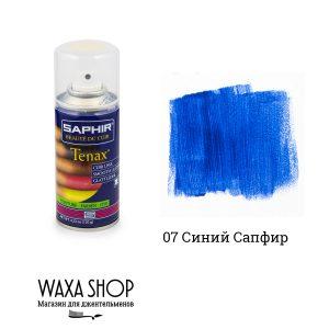 Аэрозоль-краска укрывная Saphir Tenax для гладкой кожи 150мл. (saphir blue)