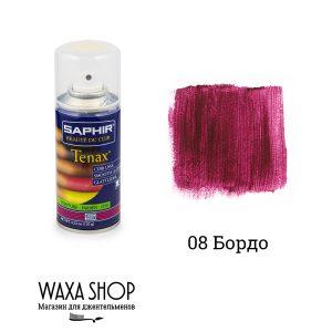 Аэрозоль-краска укрывная Saphir Tenax для гладкой кожи 150мл. (бордовый)
