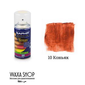 Аэрозоль-краска укрывная Saphir Tenax для гладкой кожи 150мл. (cognac)