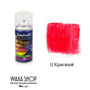 Аэрозоль-краска укрывная Saphir Tenax для гладкой кожи 150мл. (красный)
