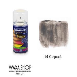 Аэрозоль-краска укрывная Saphir Tenax для гладкой кожи 150мл. (серый)