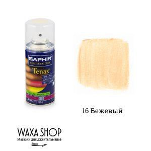 Аэрозоль-краска укрывная Saphir Tenax для гладкой кожи 150мл. (бежевый)