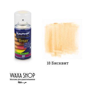 Аэрозоль-краска укрывная Saphir Tenax для гладкой кожи 150мл. (biscuit)