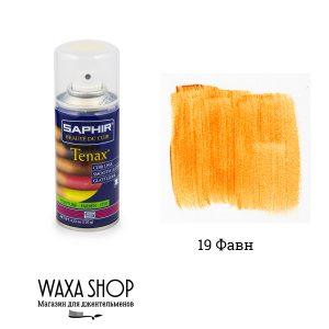 Аэрозоль-краска укрывная Saphir Tenax для гладкой кожи 150мл.. (коричневый фавн)