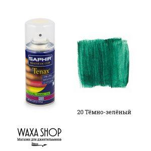 Аэрозоль-краска укрывная Saphir Tenax для гладкой кожи 150мл. (темно-зеленый)