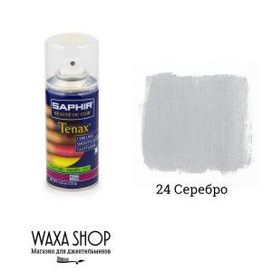 Аэрозоль-краска укрывная Saphir Tenax для гладкой кожи 150мл. (серебряный)