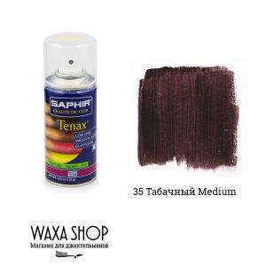 Аэрозоль-краска укрывная Saphir Tenax для гладкой кожи 150мл. (medium tobacco brown)
