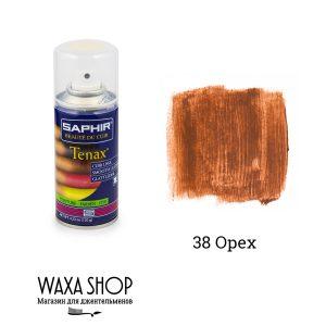 Аэрозоль-краска укрывная Saphir Tenax для гладкой кожи 150мл. (коричневый орех)