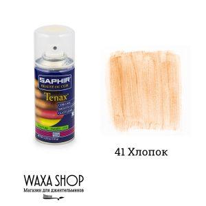 Аэрозоль-краска укрывная Saphir Tenax для гладкой кожи 150мл. (buff)