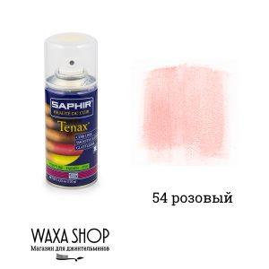 Аэрозоль-краска укрывная Saphir Tenax для гладкой кожи 150мл. (розовый)