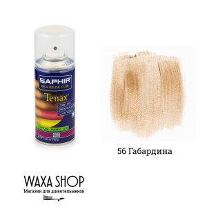 Аэрозоль-краска укрывная Saphir Tenax для гладкой кожи 150мл. (gabardina)