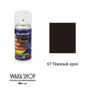 Аэрозоль-краска укрывная Saphir Tenax для гладкой кожи 150мл. (dark коричневый орех)