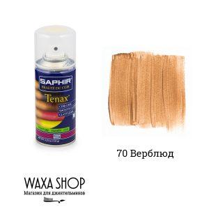 Аэрозоль-краска укрывная Saphir Tenax для гладкой кожи 150мл. (camel)