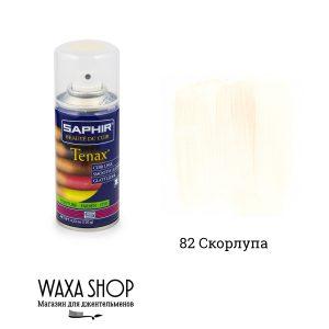 Аэрозоль-краска укрывная Saphir Tenax для гладкой кожи 150мл. (coquille d oeuf)