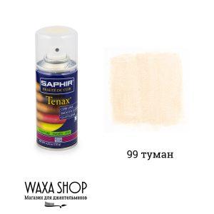 Аэрозоль-краска укрывная Saphir Tenax для гладкой кожи 150мл. (brume)