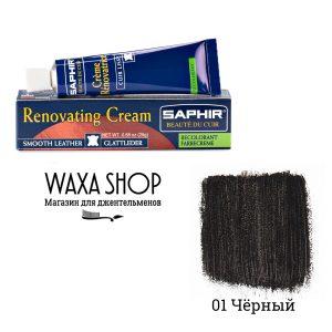 Жидкая кожа Saphir Renovatrice, 25мл. (черный)