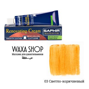 Жидкая кожа Saphir Renovatrice, 25мл. (светло-коричневый)