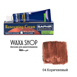 Жидкая кожа Saphir Renovatrice, 25мл. (brown)